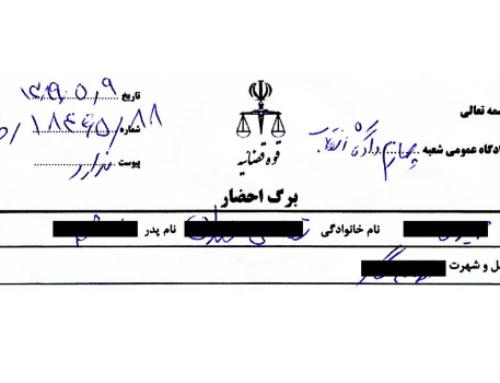 Die gefährliche Situation der Anwaltstätigkeit im Iran