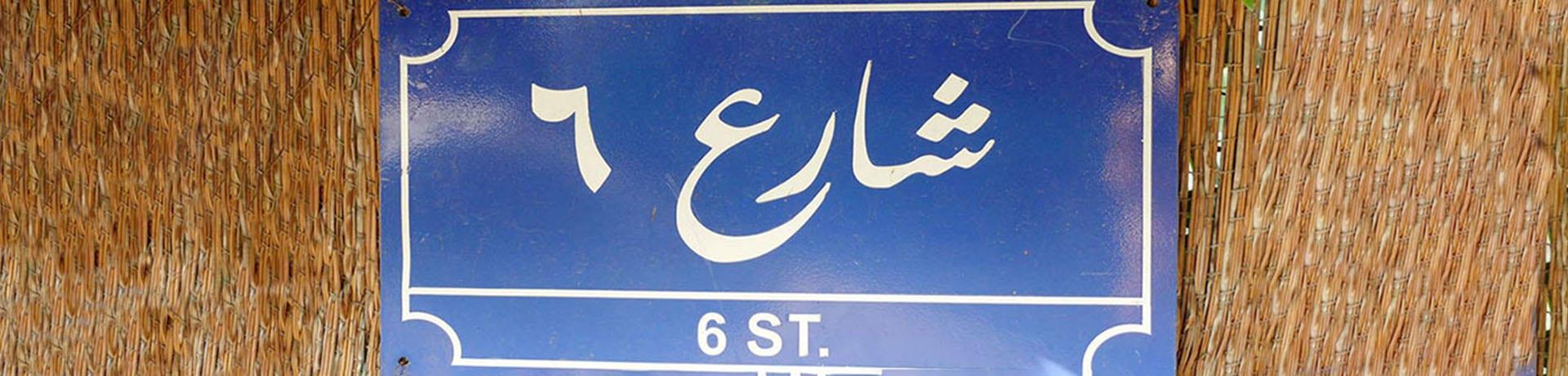 Scharia - eine Einführung